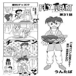 第31話_便利グッズ!?