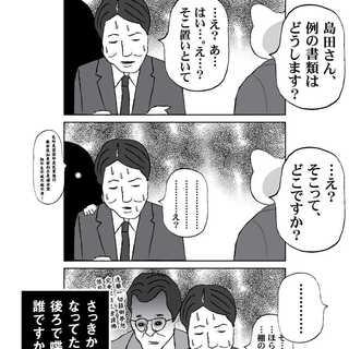 会社員 玖島川の日常 108