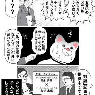 会社員 玖島川の日常 110