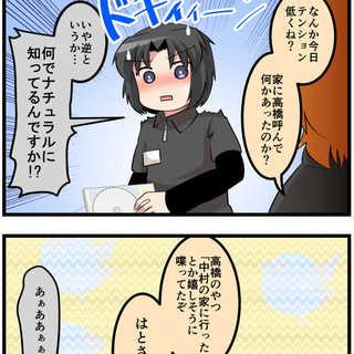 第62話「マユズミさん(前編)」