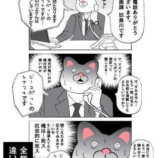 会社員 玖島川の日常 111