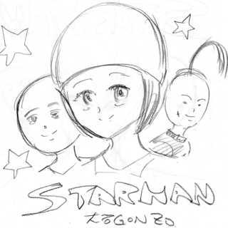 星とケツケツ山とスターマン
