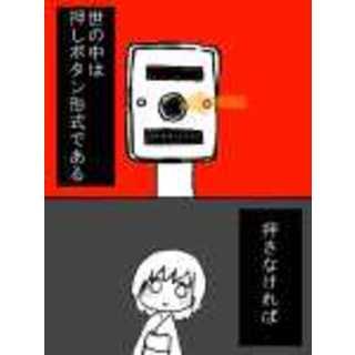 押しボタン信号