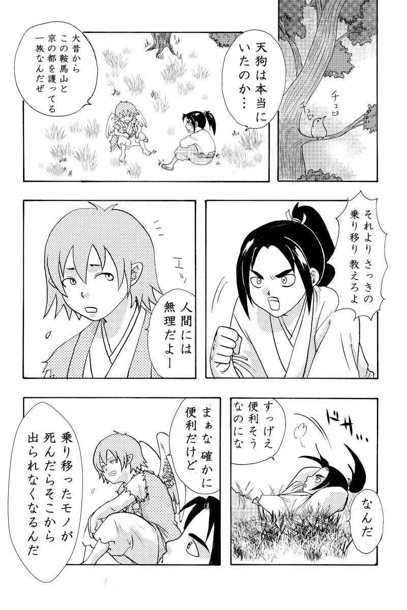 鞍馬想桜記
