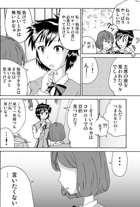 2話(更新中)