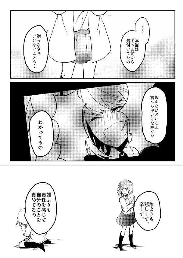 第7話「アイノカゲ 其の参」