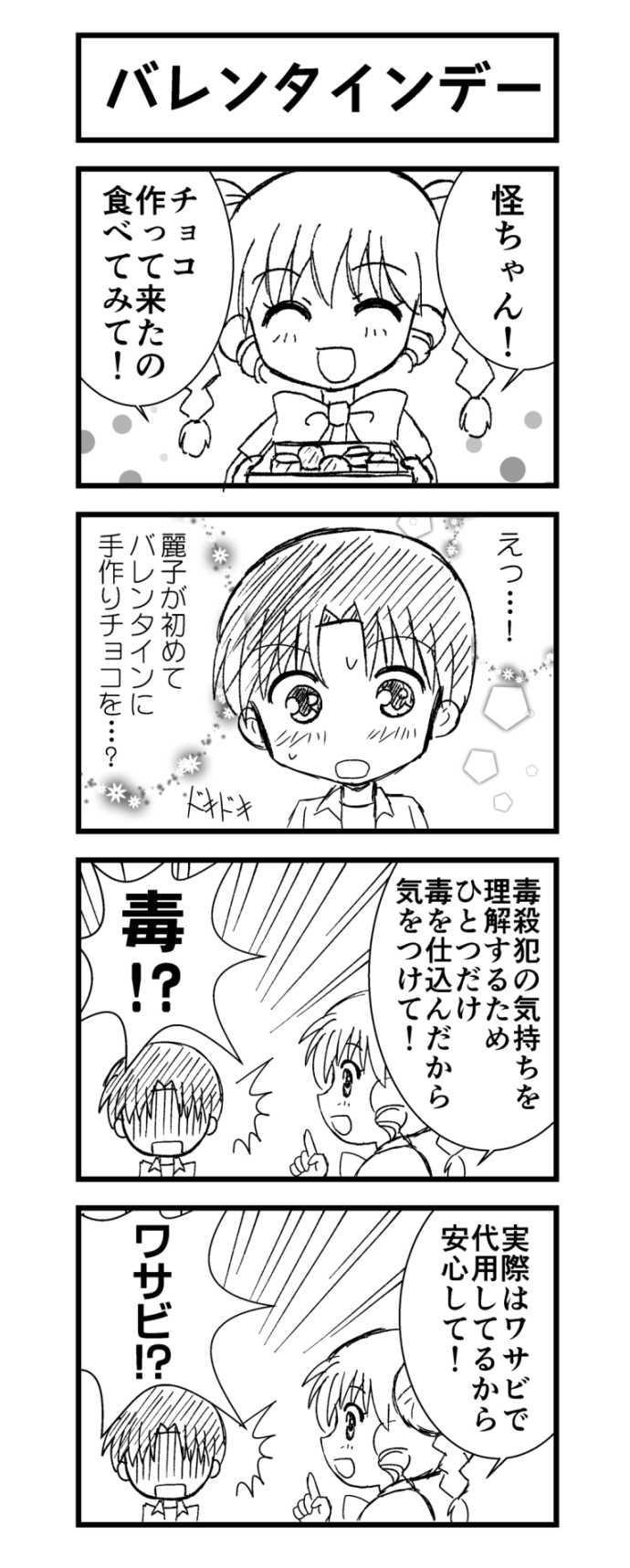 【番外編】バレンタインデー