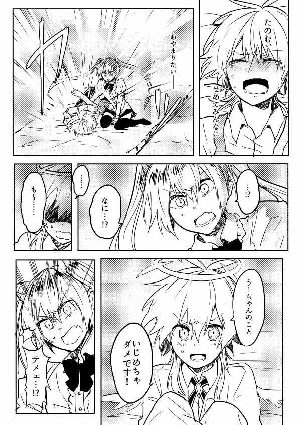 第9話「黒炎半夜 其の弐」