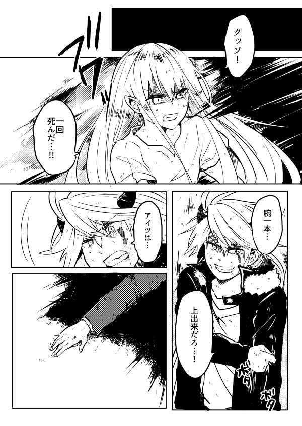 第10話「黒白ノ手 其の壱」