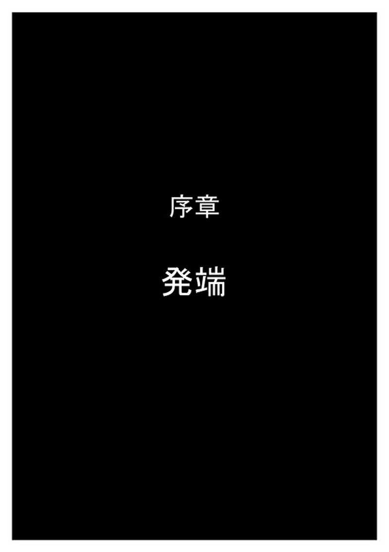 序章「発端」