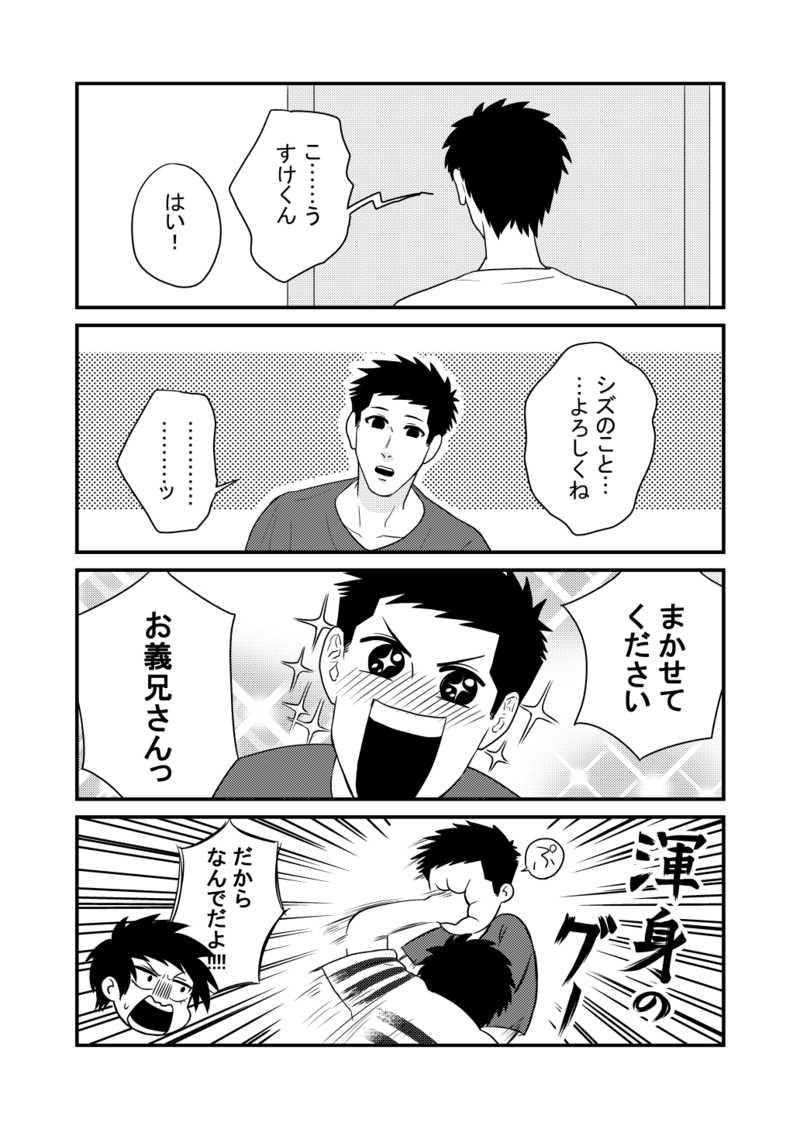 22話 イケナイおにいさん