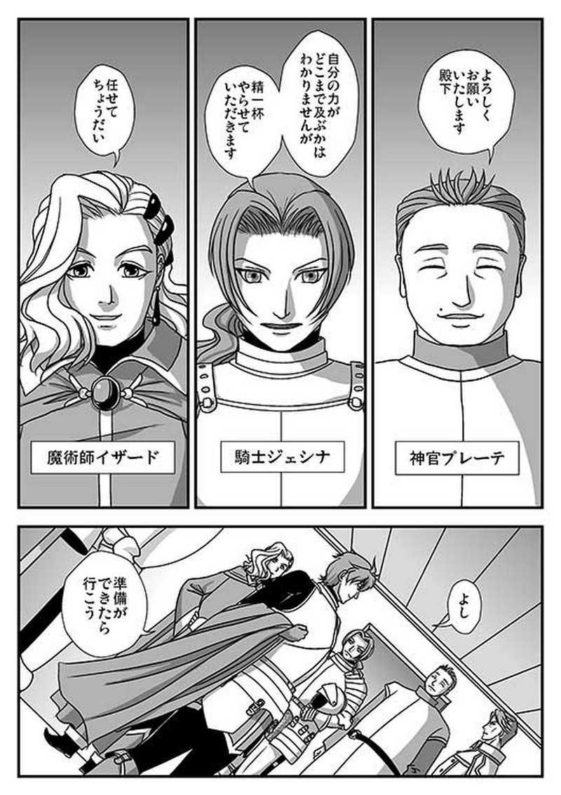 第3章「復活」-1