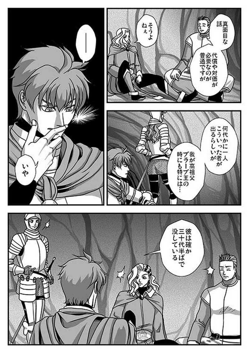 I.勇者の物語 第3章「復活」-2